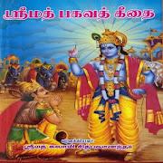 THE BHAGAVAD GITA in Tamil