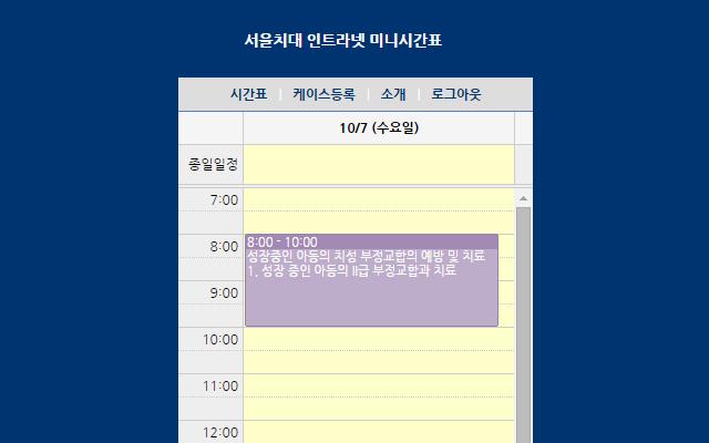 서울치대 인트라넷 미니시간표