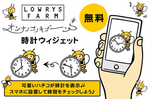 オンナノコノキブーン-時計ウィジェット-無料☆