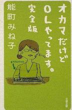 Photo: ジオ入荷情報:  ●「性のミステリー」 著者、伏見憲明 女でありたい男、男でありたい女。男が好きな男、女が好きな女。あなたの内側にも広がる「性の迷宮」とは?推理じたてで常識的二元論をくつがえす異色作。  ●「オカマだきどOLやってます。」 著者、能町 みね子 オトコ時代について、恋愛のお話、ドキドキOL生活など、大人気脱力系イラストエッセイ本『オカマだけどOLやってます。』シリーズを再構成し、一冊にまとめた完全版。  ●「禁色」 著者、三島由紀夫 女を愛することの出来ない同性愛者の美青年を操ることによって、かつて自分を拒んだ女たちに復讐を試みる老作家の悲惨な最期。