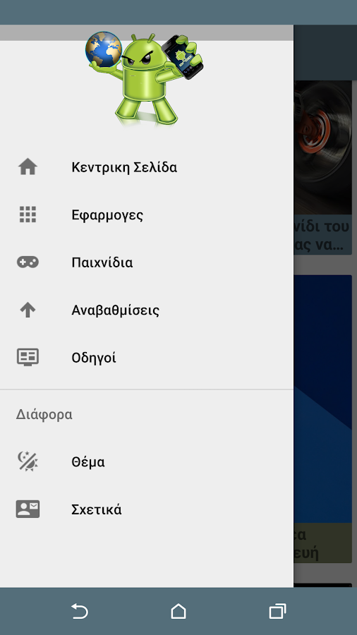 AndroidHellas νέα - στιγμιότυπο οθόνης