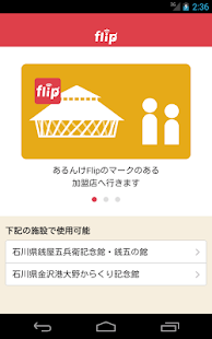あるんけFlip- screenshot thumbnail