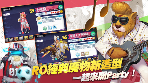 RO仙境傳說:我的戰術 screenshot 21