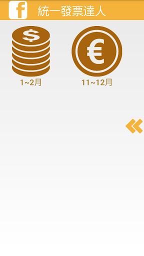 統一發票達人_v6.2