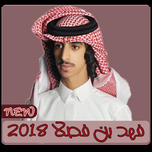 فهد بن فصلا 2018 - náhled