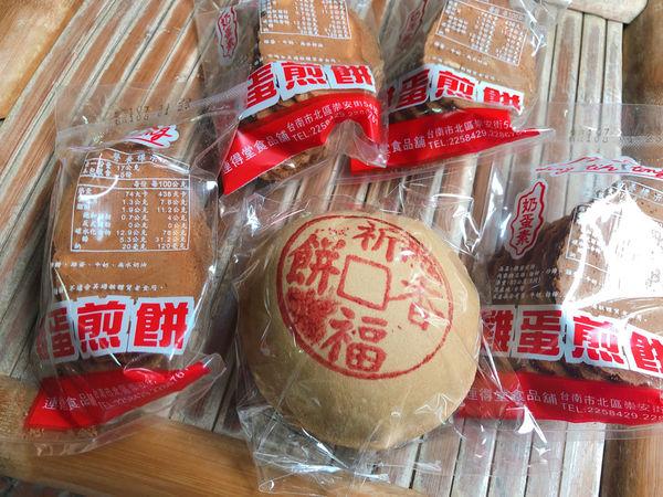 台南美食 /北區 連得堂餅家 古早味煎餅 一人限購二包