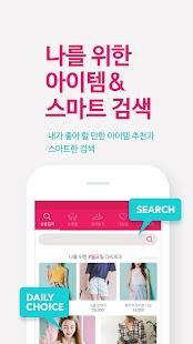 지그재그 - 여성쇼핑몰 모음, 쇼핑몰순위 - náhled