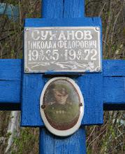 Photo: Суханов Николай Федорович (1935-1972)