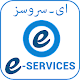 Pakistan E-Services: Car Registration, Bill checkr for PC-Windows 7,8,10 and Mac