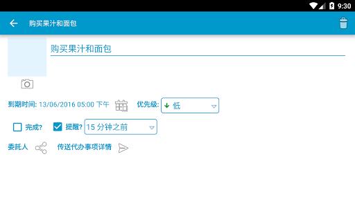 玩免費生產應用APP 下載待办事项计划表 (Todo Planner) app不用錢 硬是要APP