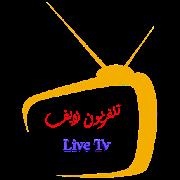 تلفزيون لايف - Live TV