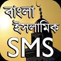 ইসলামিক এসএমএস বাংলা ~ Islamic SMS Bangla icon