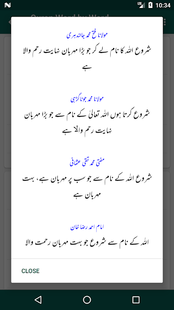 Quran Word By Word & Urdu Translations