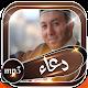 Download دعاء الشيخ محمد جبريل اللهم ارزقنا القناعه For PC Windows and Mac