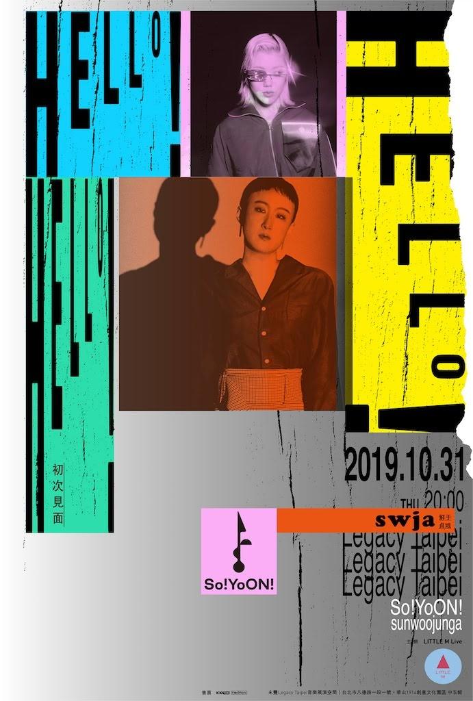 [迷迷演唱會] 《Hello, 初次見面》swja鮮于貞娥×So!YoON! 台北演唱會