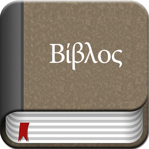 Greek Bible Offline