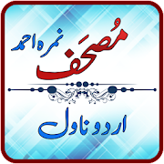 Mushaf Urdu Novel by Nimrah Ahmed