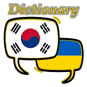 Ukrainian Korean Dictionary