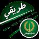 Tariki (information routière en Algérie) apk