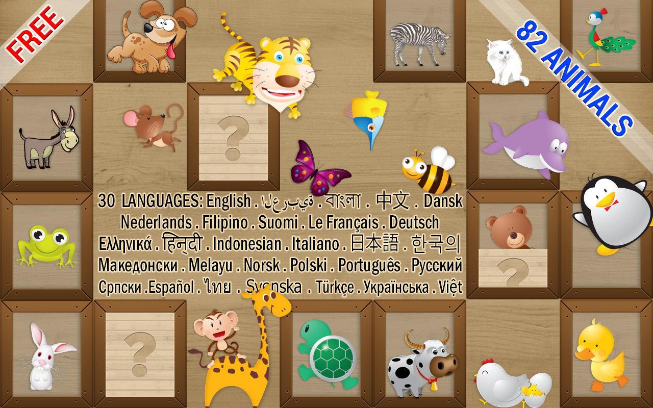 mind game for kids animals android apps on google play. Black Bedroom Furniture Sets. Home Design Ideas