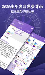 紫微斗數-2020紫微算命 姓名算命運勢 八字排盤生肖占卜 情感分析 Screenshot