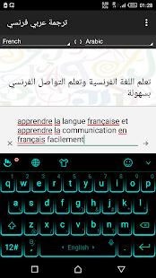 ترجمة النصوص باحترافية فرنسي عربي والعكس - náhled
