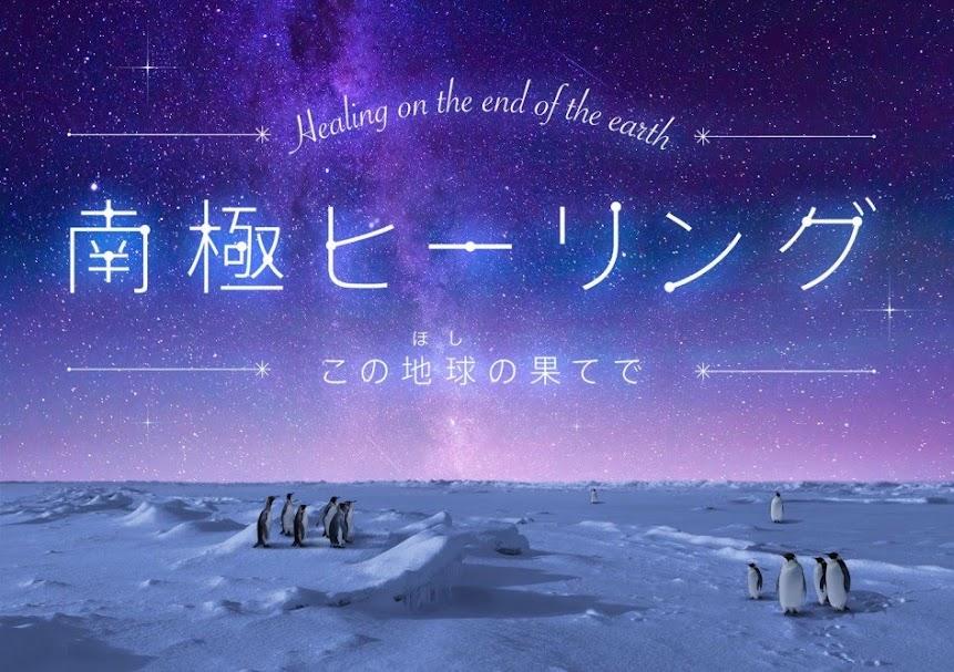 【画像】「南極ヒーリング~この地球(ほし)の果てで~」