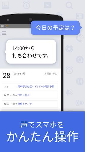 無料生活AppのYahoo!音声アシスト - 声で検索、スマホ操作や会話も|記事Game