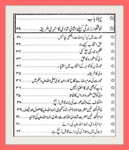Shadi aur Khushi