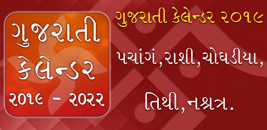 डाउनलोड Gujarati Calendar 2019 - Panchang 2018 - 19
