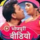 Bhojpuri Video Status - भोजपुरी वीडियो स्टेटस 2020 Download on Windows