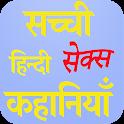 Sachhi hindi kahaniyaa icon