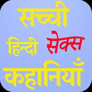 Sachhi hindi kahaniyaa