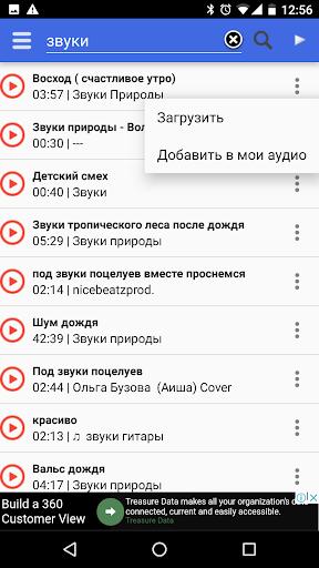 Музыка Вконтакте Скачать for PC