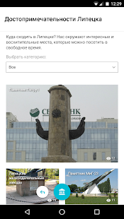 ЛИПЕЦК+- screenshot thumbnail
