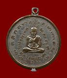 เหรียญหลวงปู่ทวด วัดประสาทบุญญาวาส พิมพ์ใหญ่ เนื้อฝาบาตรชุบนิเกิ้ล ปี 2506 สวยๆ + บัตรรับรอง