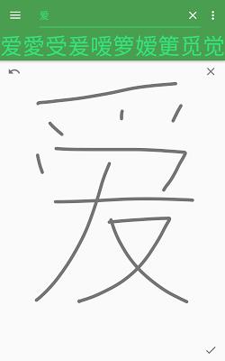 Hanping Chinese Dictionary Pro - screenshot