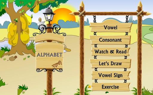 u09b9u09beu09a4u09c7 u0996u09dcu09bf (Bangla Alphabet)  screenshots EasyGameCheats.pro 1