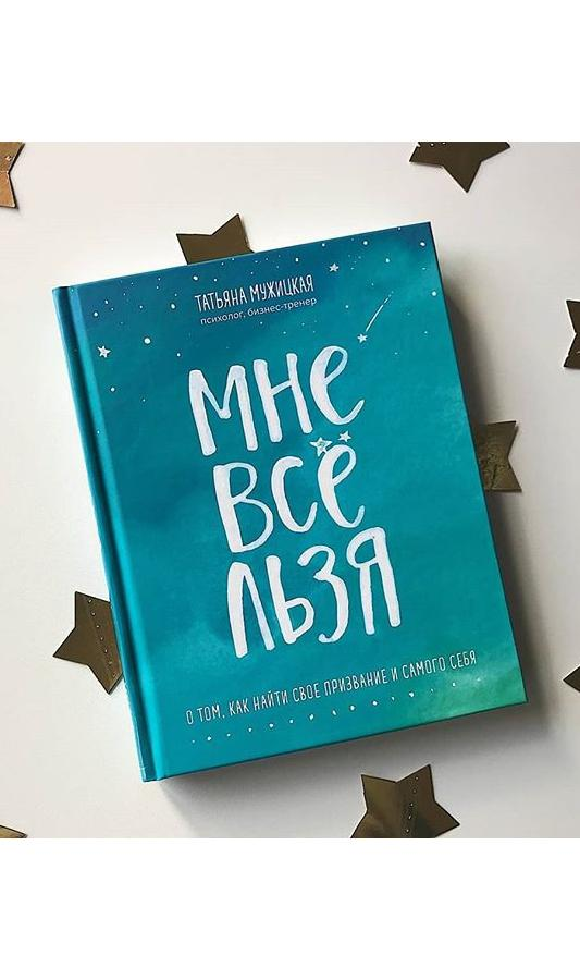 Мне все льзя, Татьяна Мужицкая