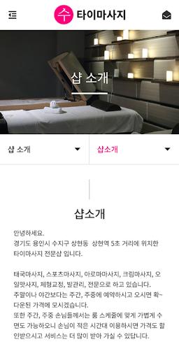 수타이마사지-광교 용인수지구 상현역 태국정통마사지 전신타이 아로마 오일 크림 커플맛사지 screenshot 2