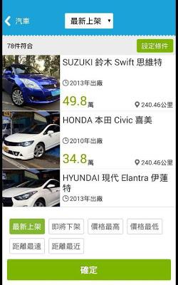 車泉-車友免費刊-2手汽機車-零件 - screenshot
