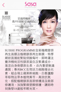 Sasa Retail Store (HK & Macau) screenshot 1