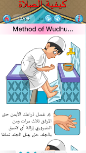 How to pray salah with sound - náhled