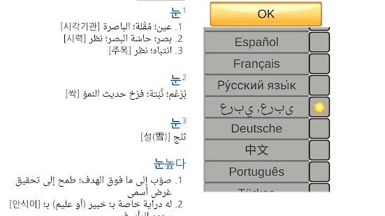 how to speak korean for beginners