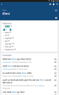 Hindi English Dictionary- screenshot thumbnail