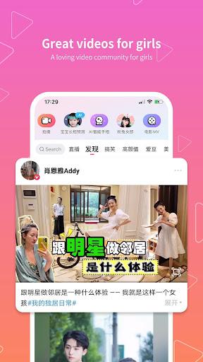 Meipai-Great videos for girls 8.7.703 Screenshots 1