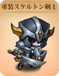 フェラキア_重装スケルトン剣士