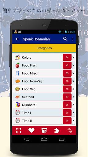 ルーマニア語を話します