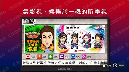 昕電視 台灣地區版