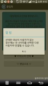 클럽톡:클럽마니아들의 자유로운 채팅,미팅 데이트 만남 screenshot 1